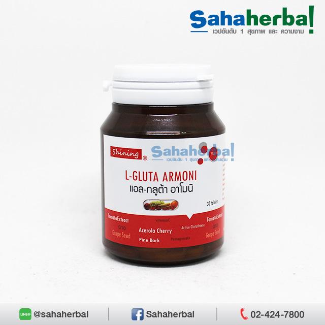 L-Gluta Armoni แอล กลูต้า อาโมนิ SALE 60-80% ฟรีของแถมทุกรายการ