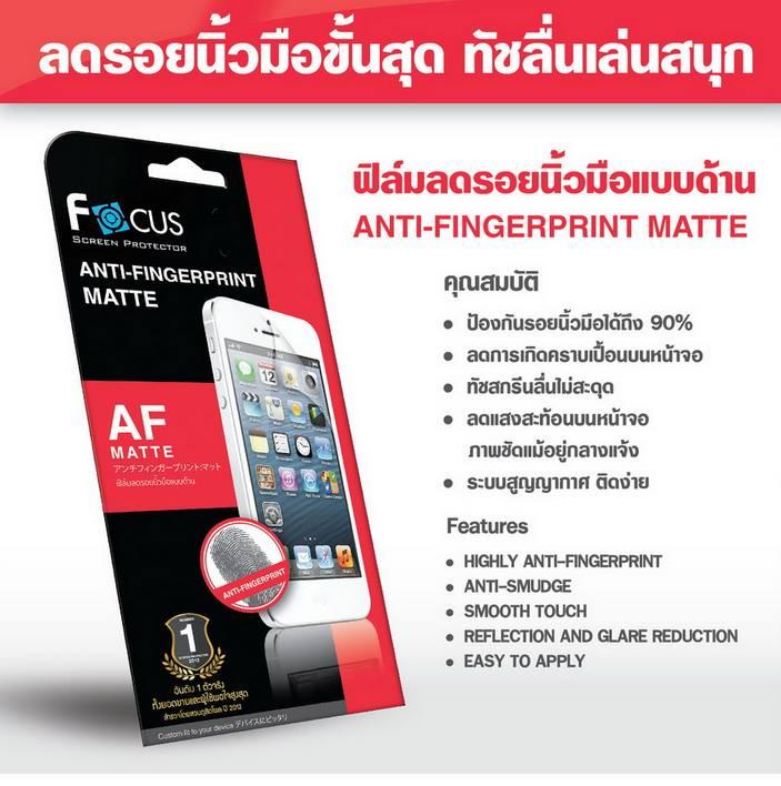 iPhone 6 / 6s - ฟิลม์กันรอย ลดรอยนิ้วมือ (แบบด้าน) FOCUS แท้