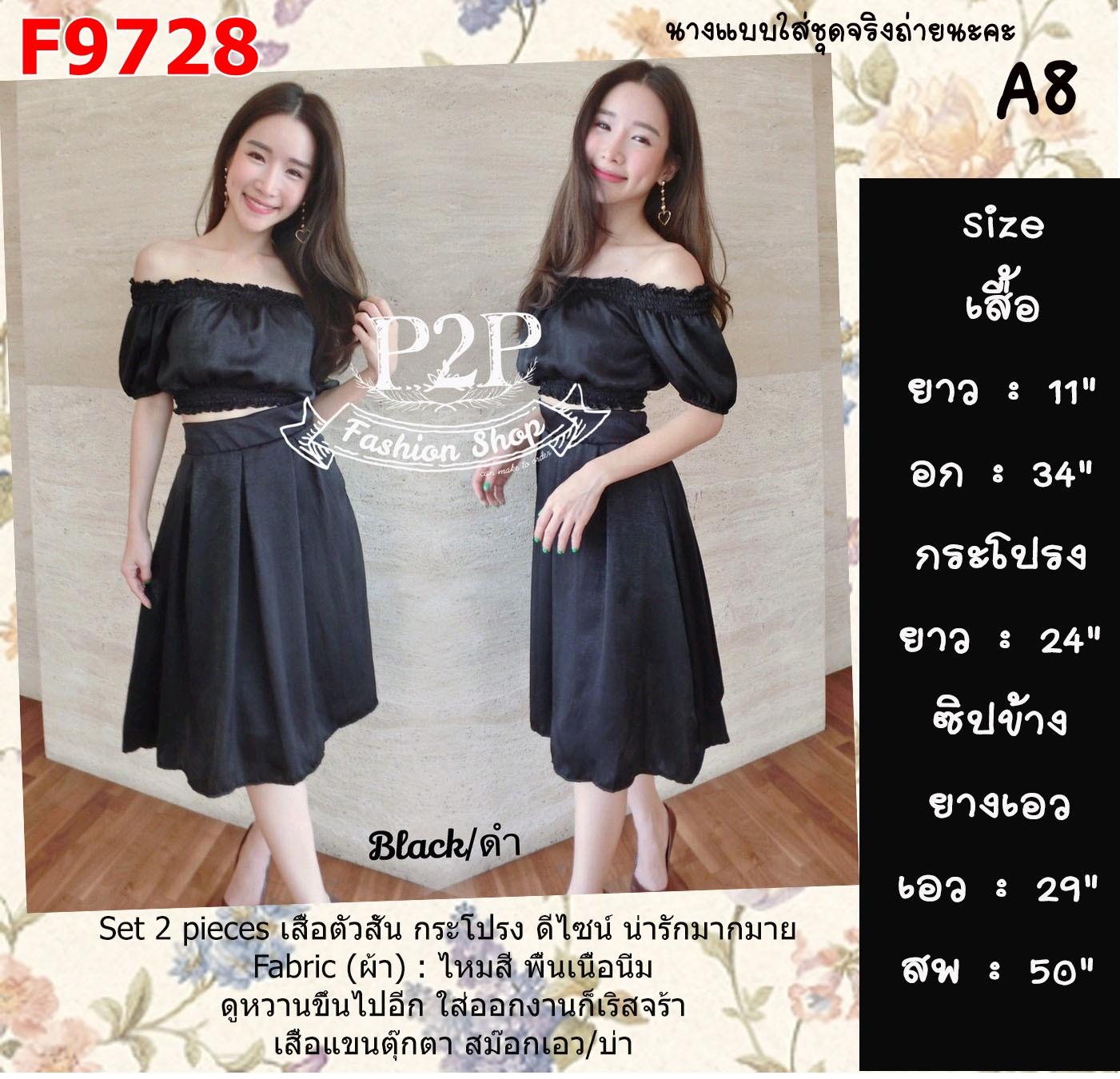 F9728 Set 2 Pieces เสื้อตัวสั้น แขนตุ๊กตา + กระโปรงยาว สีดำ