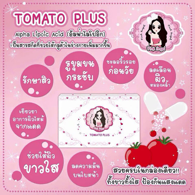Tomato plus Pink Angel โตเมโต พิ้งแองเจิ้ล SALE 60-80% ฟรีของแถมทุกรายการ