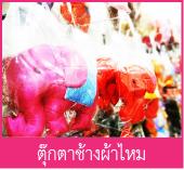 ของที่ระลึก ของชำร่วยเก๋ๆ ตุ๊กตาช้างผ้าไหม ของฝากชาวต่างชาติ thaisouvenirscenter