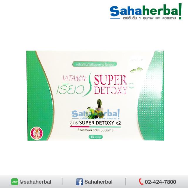 Vitamin เรียว Super Detoxy x2 SALE 60-80% ฟรีของแถมทุกรายการ สูตรใหม่ ผสมชาเขียวเข้มข้น