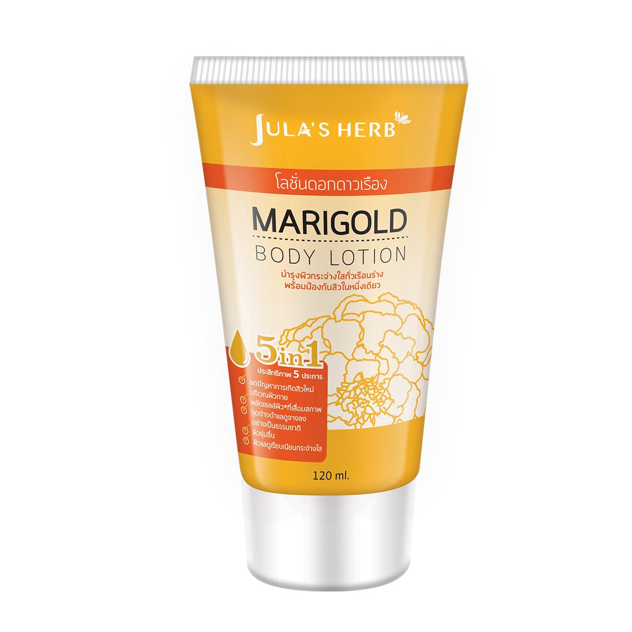 Marigold Body Lotion โลชั่นดอกดาวเรือง