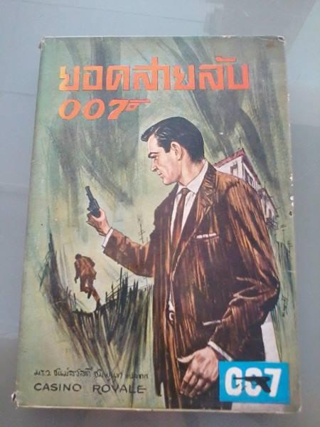 นิยาย ยอดสายลับ 007 /ปกแข็ง เล่มเดียวจบ /พิมพ์ปี 2508 ม.ร.ว. ชนม์สวัสดิ์ ชมพูนุท แปลจาก CASINO ROYALE