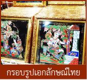 กรอบรูปเอกลักษณ์ไทย กรอบรูปหัวโขน ช้าง กรอบผ้าไหมพิมพ์ลาย ของฝากจากเมืองไทย thaisouvenirscenter