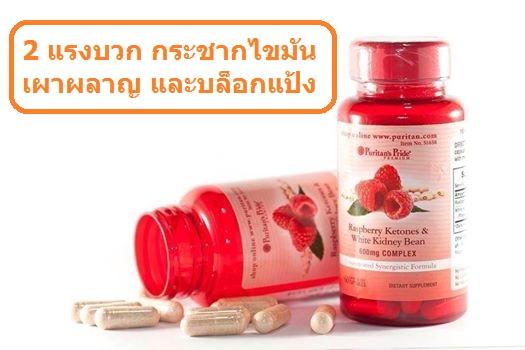 raspberry ลดน้ำหนัก