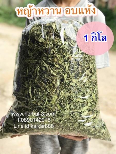 หญ้าหวานอบแห้ง 100% (กิโล)