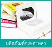 ของฝากไทยๆ ผลิตภัณฑ์จากธรรมชาติ ผลิตภัณฑ์กระดาษสา สมุดกระดาษสา thaisouvenirscenter