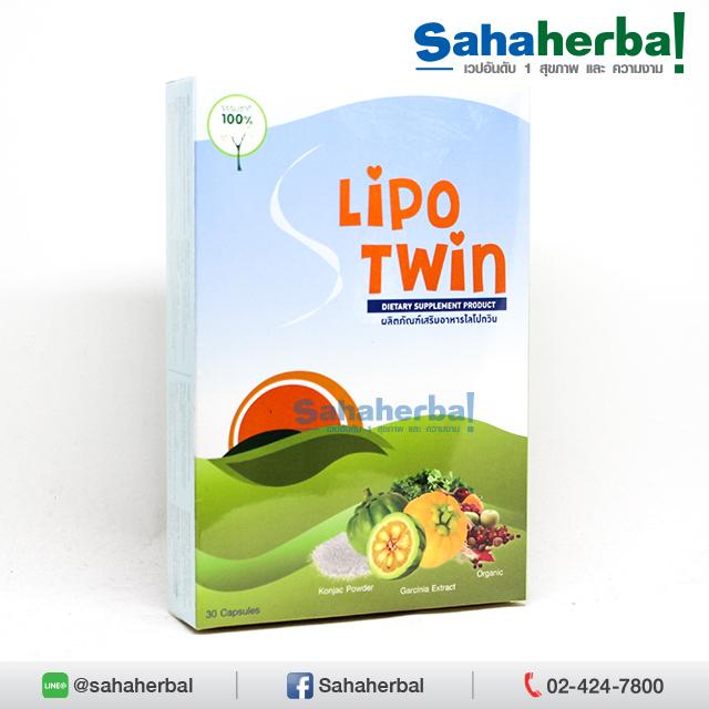 Lipo Twin ไลโปทวิน ลดน้ำหนัก SALE 60-80% ฟรีของแถมทุกรายการ