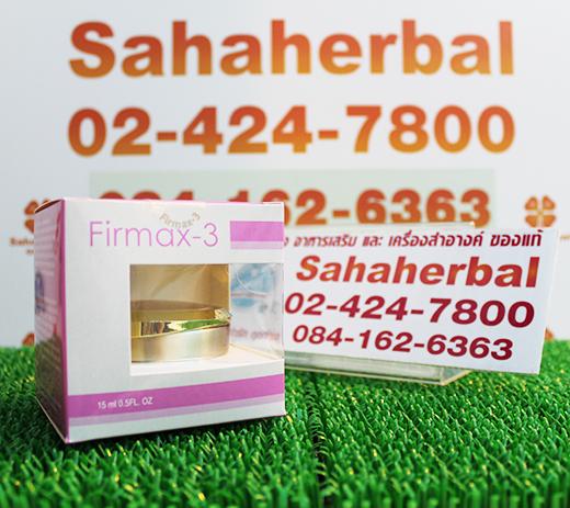 Firmax3 เฟิร์มแม็กส์3 โปร 1 ฟรี 1 SALE 62-78% ครีมทาชีพจร