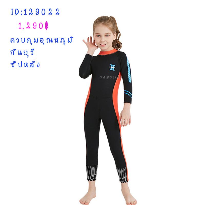 ชุดว่ายน้ำควบคุมอุณหภูมิ