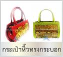 ของขวัญแบบไทยๆ กระเป๋าผ้าลายไทย แบบหิ้วทรงกระบอก
