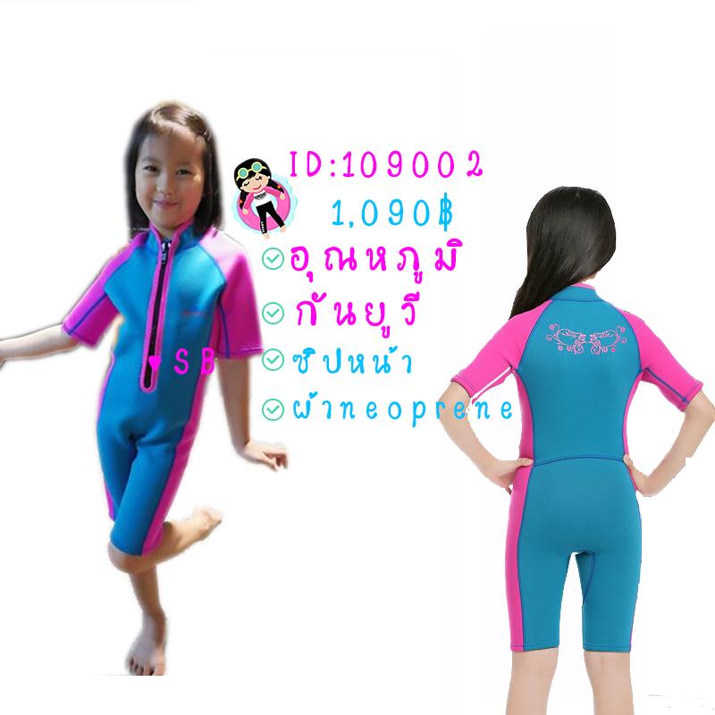 ชุดว่ายน้ำเด็กควบคุมอุณหภูมิ แขนสั้น ขาสั้น