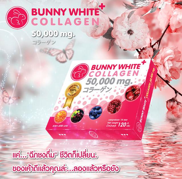 Bunny White Collagen 50,000 mg. บันนี่ไวท์ คอลลาเจน ขาวกว่า นุ่มกว่า เด้งกว่า ของแท้ ราคาถูก ปลีก/ส่ง โทร 089-778-7338-088-222-4622 เอจ