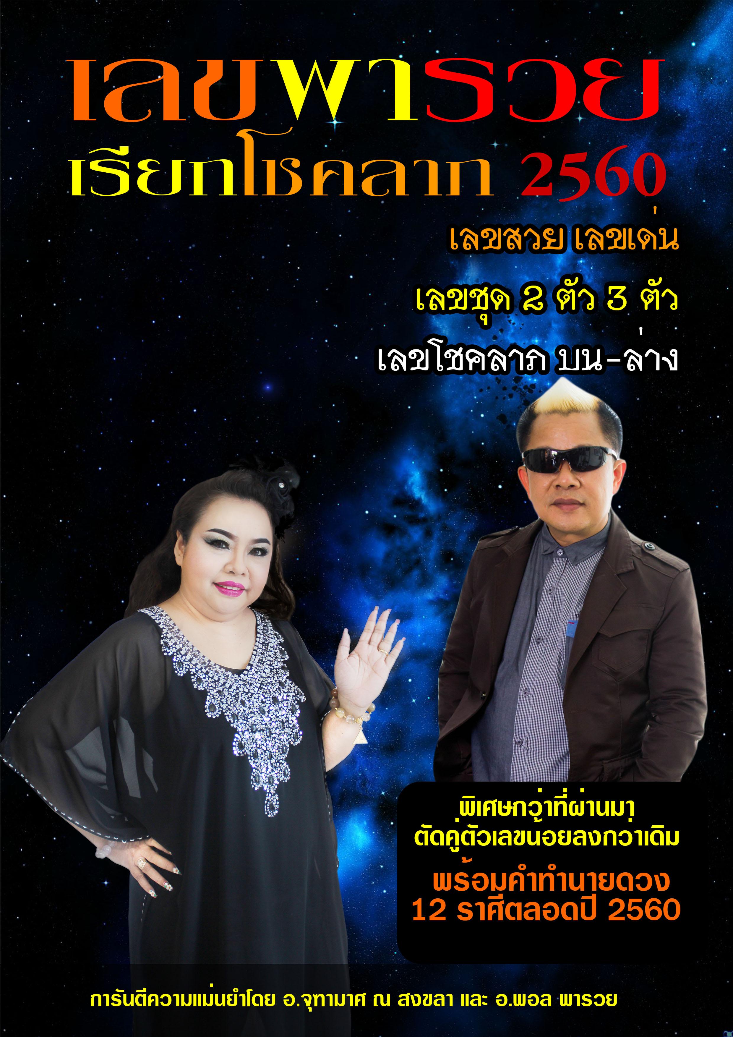 หนังสือเลขพารวย เรียกโชคลาภ ฉบับปี 2560