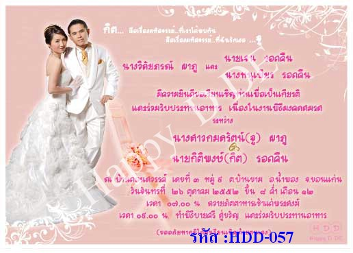 การ์ดแต่งงานรูปภาพ HDD-057