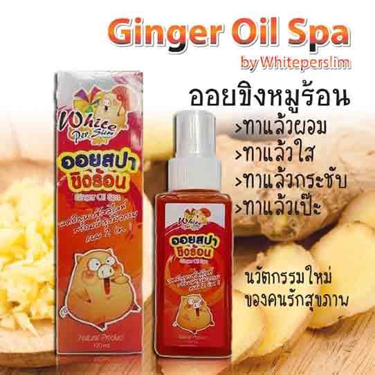 ออยขิงหมูร้อน Ginger Oil Spa