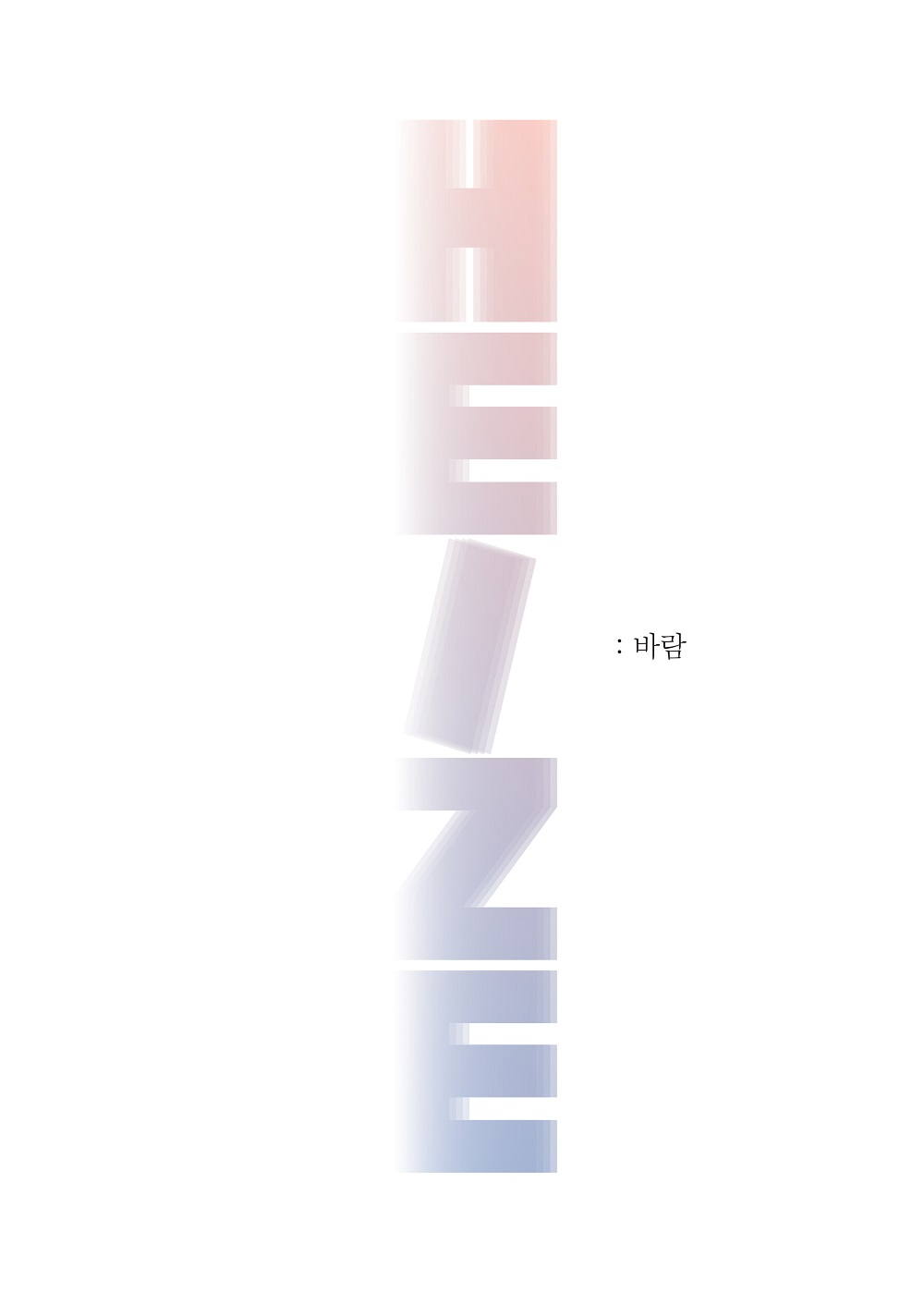 [Pre] HEIZE : 4th Mini Album - Wish and Wind (Special Package Limited Edition)