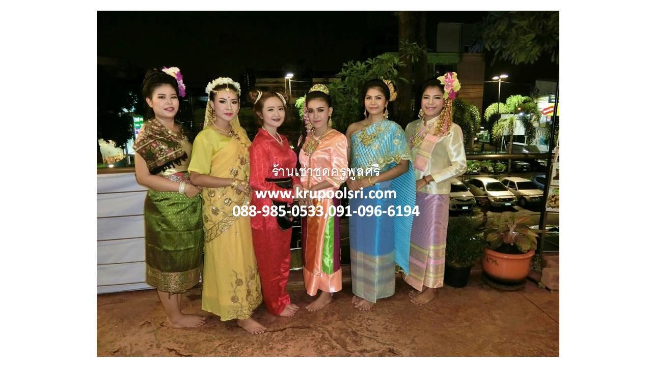 ชุดการแสดง ชุมนุมเผ่าไทย