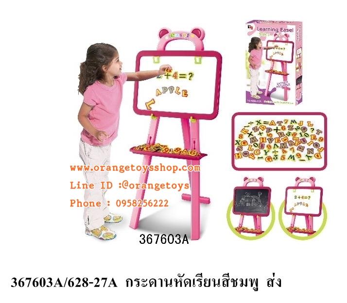 กระดานวาดรูป สีชมพู พร้อม แม๊กเนต คละแบบ