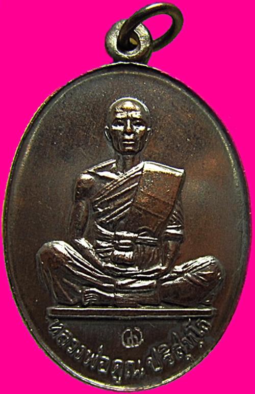 547 เหรียญหลวงพ่อคูณ รุ่นสร้างบารมีปี 19 ย้อนยุคปี 47 เลี่ยมกรอบพลาสติกใส วัดบ้านไร่