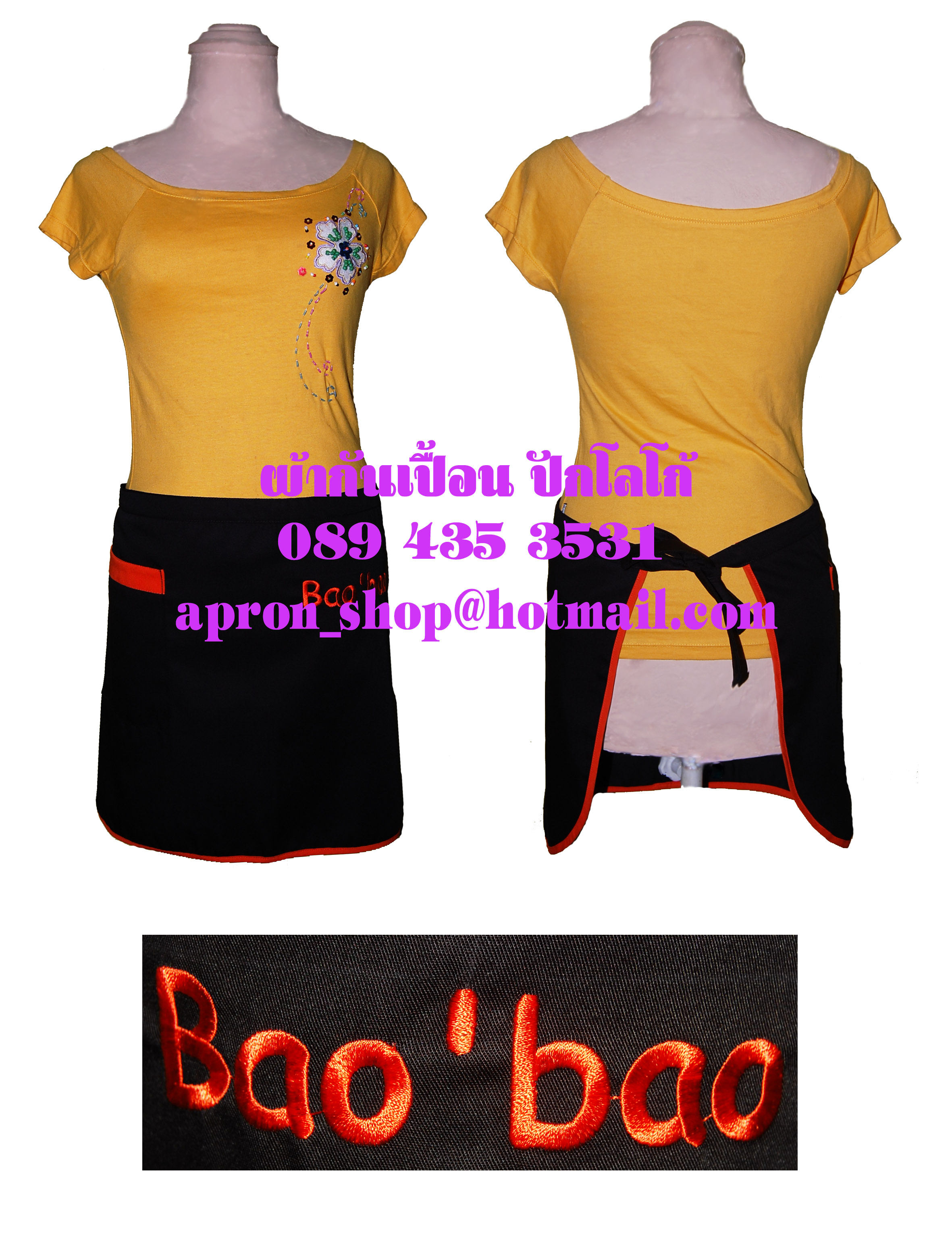 ผ้ากันเปื้อนครึ่งตัว แบบร้านBao