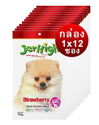 JH 5 ขนมสุนัข รสสตอเบอร์รี่70ก.