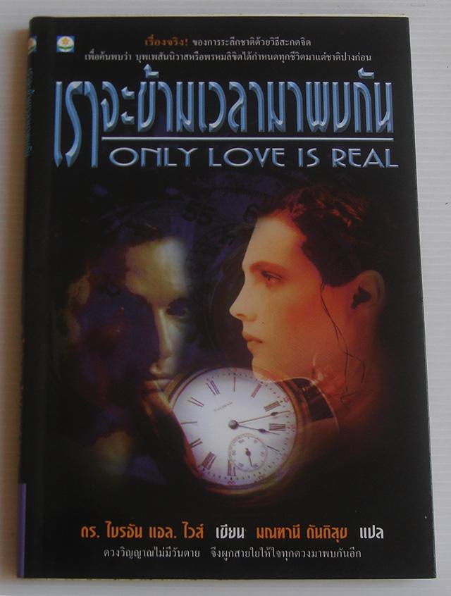 เราจะข้ามเวลามาพบกัน Only Love is Real [พ. 3] / Brian L. Weiss / มณฑานี ตันติสุข
