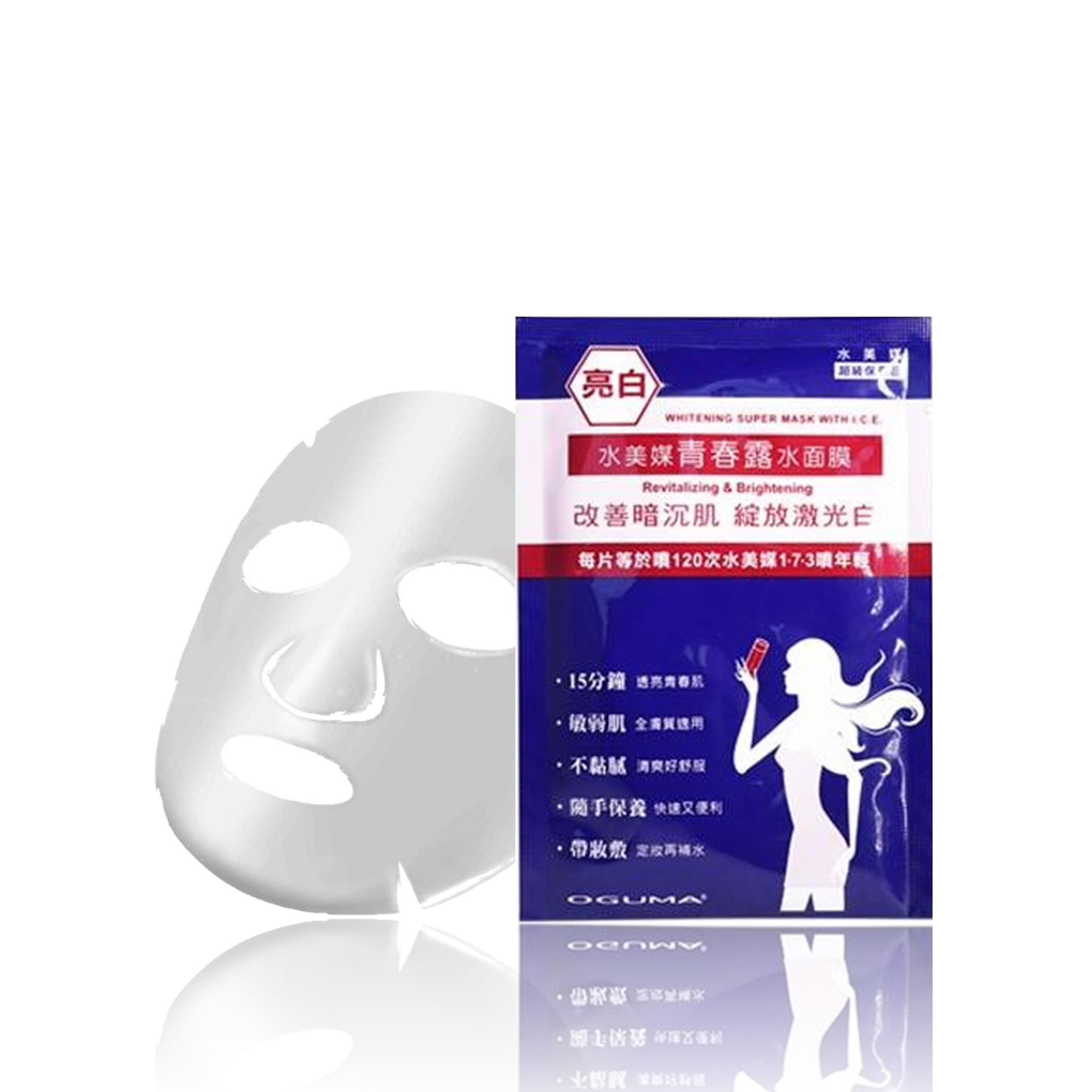 OGUMA Whitening Super Mask with I.C.E.