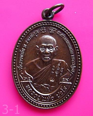 318 เหรียญหลวงปู่แผ้ว รุ่นปราบไพรี กรรมการ วัดรางหมัน