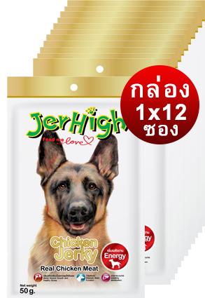 JH 12 ขนมสุนัข รสไก่เจอร์กี้70ก.