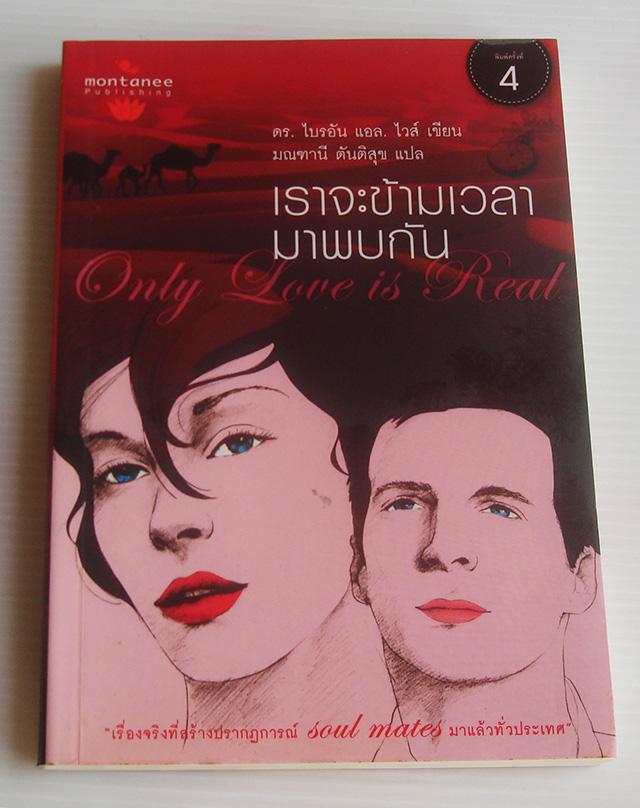 เราจะข้ามเวลามาพบกัน Only Love is Real [พ. 27] / Brian L. Weiss / มณฑานี ตันติสุข