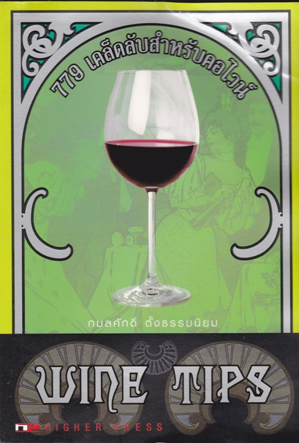 779 เคล็ดลับสำหรับคอไวน์ โดย กมลศักดิ์ ตั้งธรรมนิยม