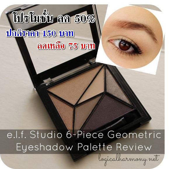 ** พร้อมส่ง+ลด 50% ** e.l.f. Studio 6-Piece Geometric Eyeshadow Palette