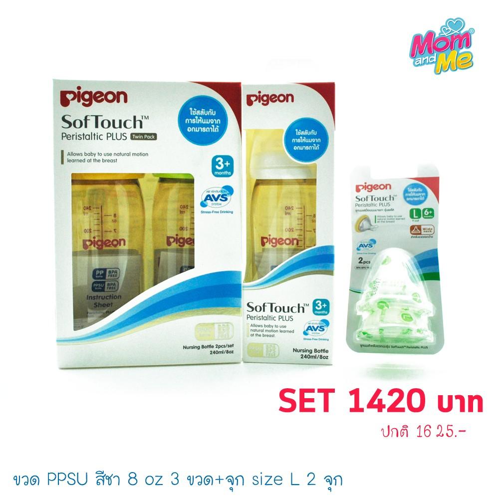 Pigeon ขวดนมพีเจ้น PPSU สีชา 8 ออนซ์ 3 ขวด + จุกนม Size L 2 ชิ้น