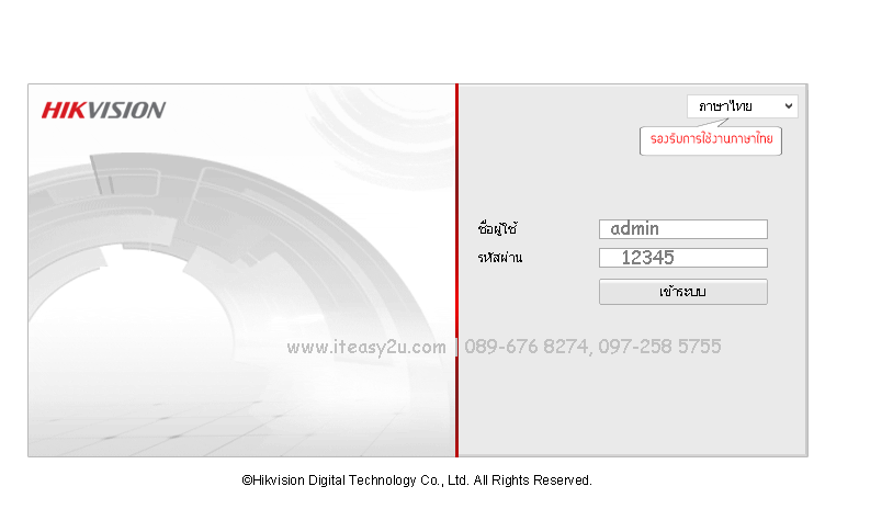 HIKVISION DS-2CD2412F-IW Web1 by iteasy2u