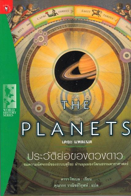 The Planets ประวัติย่อของดวงดาว โดย ดาวา โซเบล, คุณากร วาณิชยวิรุฬห์ แปล