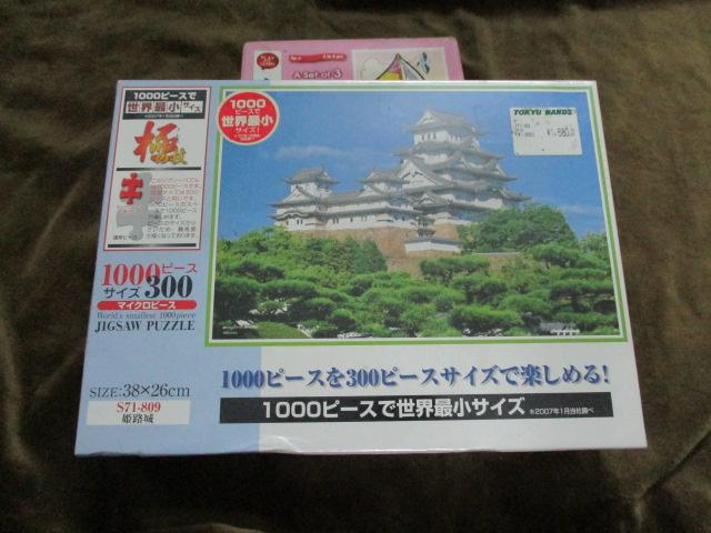 จิ๊กซอว์1,000ชิ้น พระราชวัง