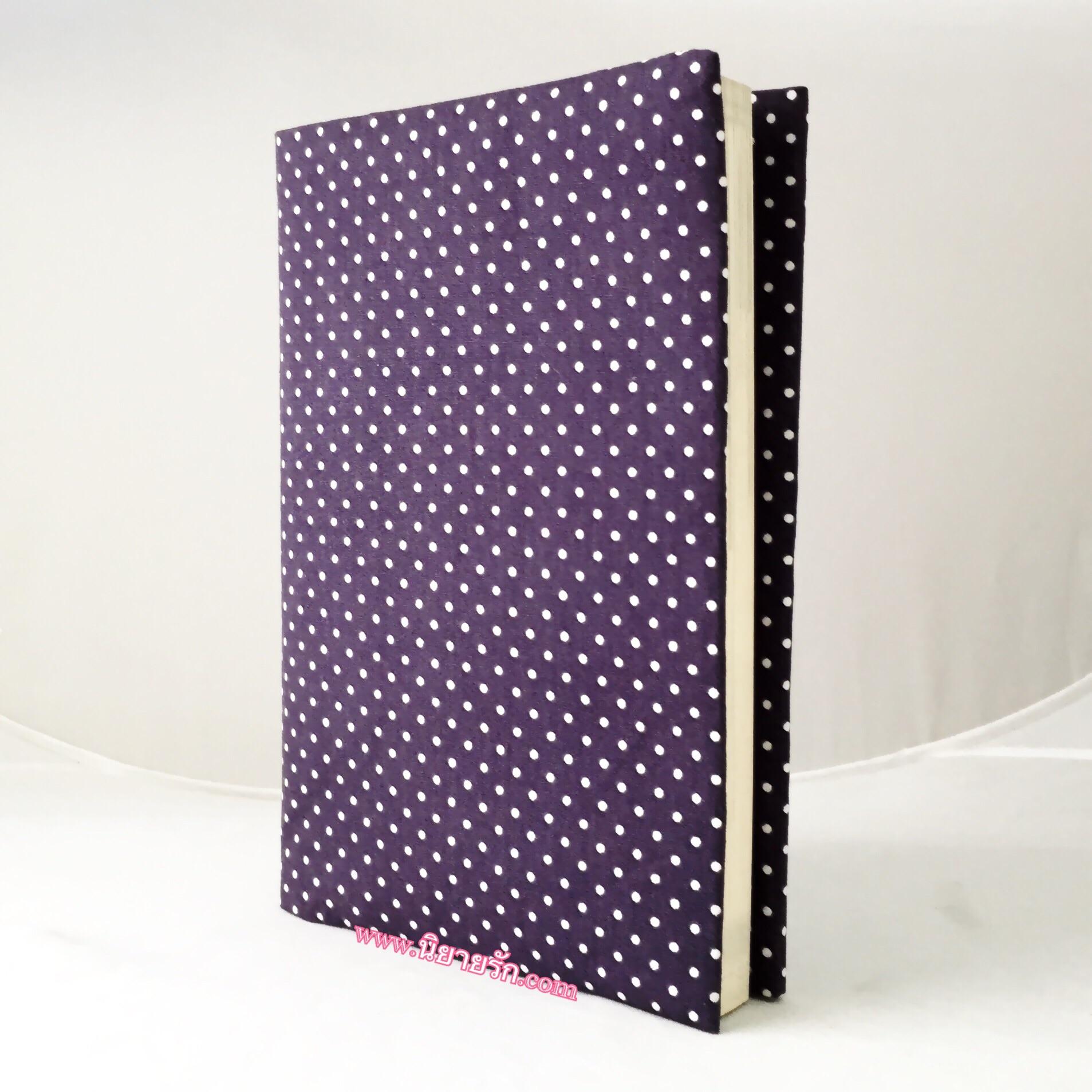 """ปกผ้าพื้นม่วง Polka Dot เนื้อผ้าคอตต้อนญี่ปุ่น(โตไก) สำหรับหนังสือขนาด 200 หน้าขึ้นไป ขนาด 8.2"""""""