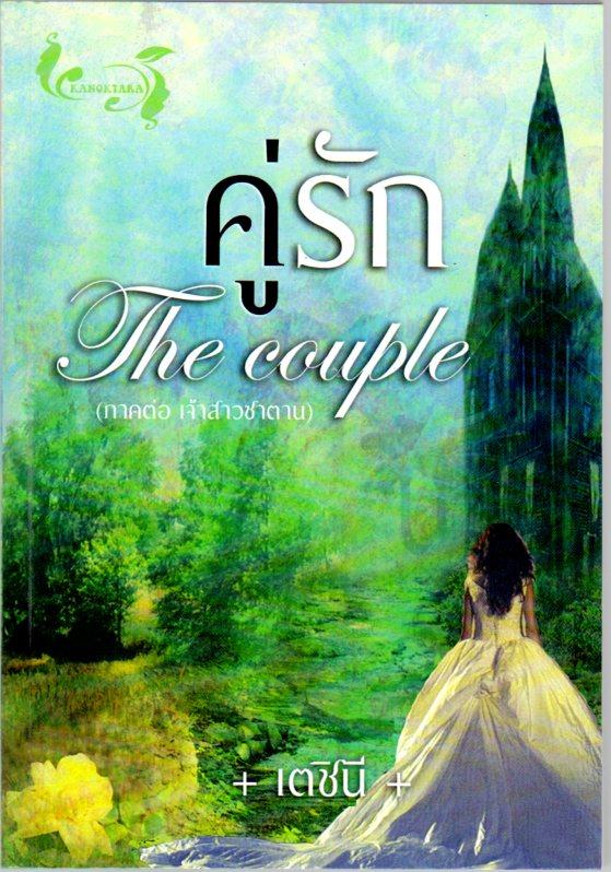 คู่รัก(มือสอง) The Couple ภาคต่อเจ้าสาวซาตาน เตชินี ทำมือ คลังนิยาย นิยายรัก นิยายโรมานซ์ นิยายมือสอง นิยายความรัก นิยายจอมมาร นิยายซาตาน นิยายแฟนตาซี