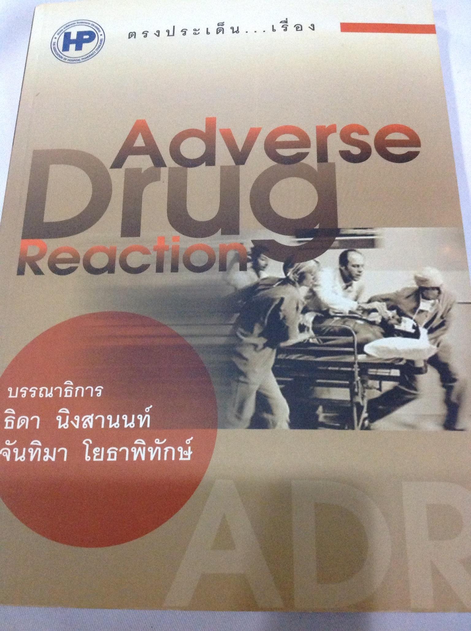 ตรงประเด็น...เรื่อง Adverse Drug Reaction