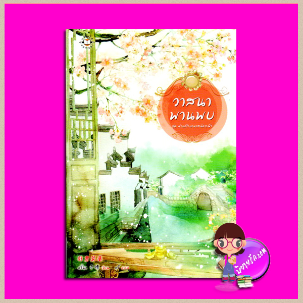วาสนาพานพบ ชุด ม่านรักเคหาสน์ธารฟ้า ( 吉祥娘) อวี๋ฉิง (于晴) อวี้ แจ่มใส มากกว่ารัก