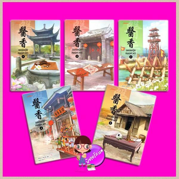 ยอดหญิงหมอเทวดา เล่ม 1-5 ( 7 เล่มจบ ) 醫香 อวี่จิ่วฮวา (雨久花) เม่นน้อย แจ่มใส มากกว่ารัก