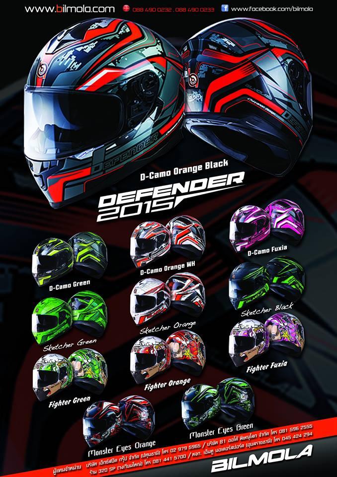 หมวกกันน็อค BILMOLA DEFENDER 2015