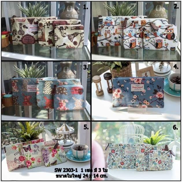 กระเป๋าเซท 3 sweet lemon 2303-1