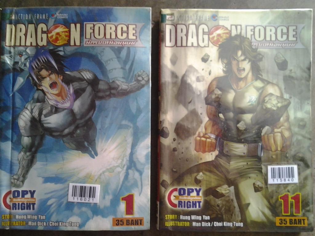 DRAGON FORCE นักรบเหนือมนุษย์ 1-11 เล่ม ยังไม่จบ