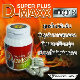 Super D-Maxx Plus ซุปเปอร์ดีแม็กซ์พลัส (TAEMIN) ตัวใหม่ เข้มคูณ 2