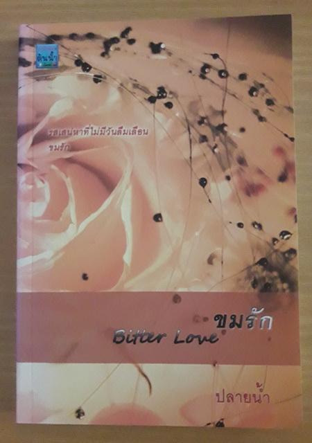 Bitter Love ขมรัก / ปลายน้ำ