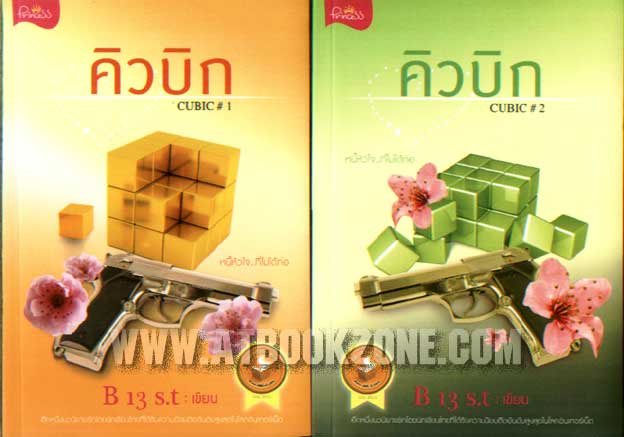 CUBIC เล่ม 1-2 จบ / B 13 S.t :: มัดจำ 520 ฿, ค่าเช่า 104 ฿ (ปริ๊นเซส -Princess(ในเครือสถาพรบุ๊คส์)) FT_PS_0033