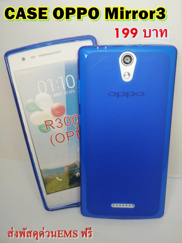 Case Oppo Mirror3 ยาง TPU สีน้ำเงินใส